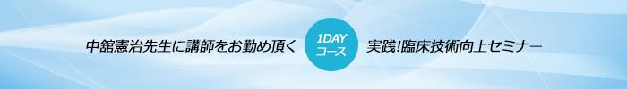 中舘憲治先生に講師をお勤め頂く〈1DAYコース〉実践!臨床技術向上セミナー