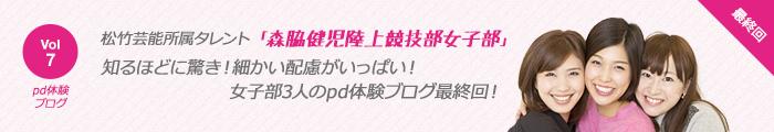 pd体験ブログ 松竹芸能所属タレント「森脇健児陸上競技部女子部」Vol.7