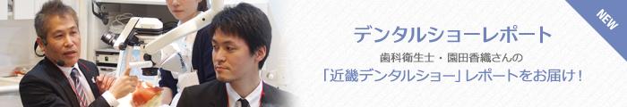 歯科衛生士・園田香織さんの「近畿デンタルショー」レポートをお届け!
